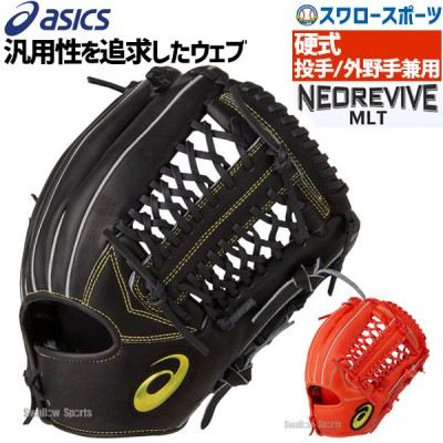 【即日出荷】 送料無料 アシックス ベースボール ASICS 硬式グローブ グラブ ネオリバイブ MLT 投手・外野用 外野手用兼用 高校野球対応 3121A405