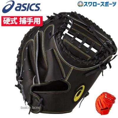 アシックス ベースボール ASICS 硬式 キャッチャーミット ネオリバイブ MLT 捕手用 高校野球対応 3121A406