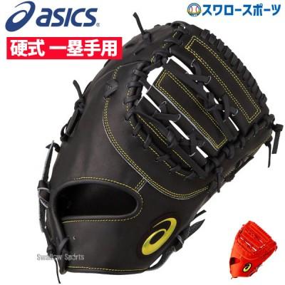 アシックス ベースボール ASICS 硬式 ファーストミット ネオリバイブ MLT 一塁手用 高校野球対応 3121A407