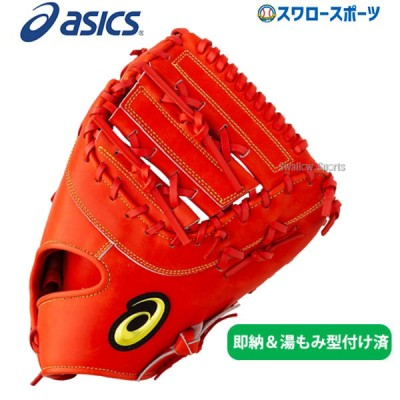 【即日出荷】 送料無料 アシックス ベースボール ASICS 湯もみ型付け済み 硬式 ファーストミット ネオリバイブ MLT 一塁手用 高校野球対応 3121A407 大人 野球部 野球用品 スワロースポーツ