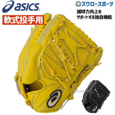 【即日出荷】 アシックス ベースボール ASICS 軟式グローブ グラブ ゴールドステージ 投手用 ピッチャー用 3121A408