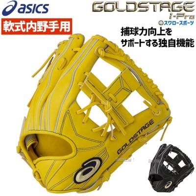 【即日出荷】 アシックス ベースボール ASICS 軟式グローブ グラブ ゴールドステージ 内野手用 3121A409