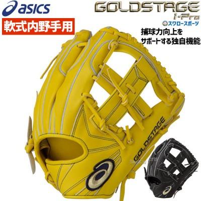 【即日出荷】 アシックス ベースボール ASICS 軟式グローブ グラブ ゴールドステージ 内野手用 3121A410