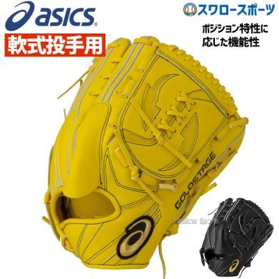 【即日出荷】 アシックス ベースボール ASICS 軟式グローブ グラブ ゴールドステージ 投手用 ピッチャー用 3121A412