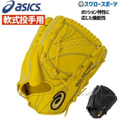 【即日出荷】 アシックス ベースボール ASICS 軟式グローブ グラブ ゴールドステージ 投手用 ピッチャー用 3121A413