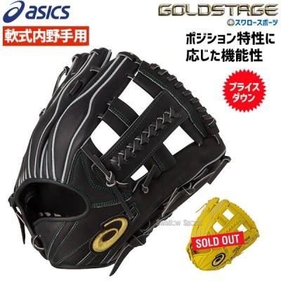 【即日出荷】 アシックス ベースボール ASICS 軟式グローブ グラブ ゴールドステージ 内野手用 3121A414