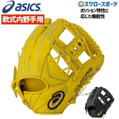 【即日出荷】 アシックス ベースボール ASICS 軟式グローブ グラブ ゴールドステージ 内野手用 3121A415