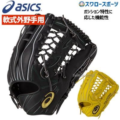 【即日出荷】 アシックス ベースボール ASICS 軟式グローブ グラブ ゴールドステージ 外野手用 3121A416