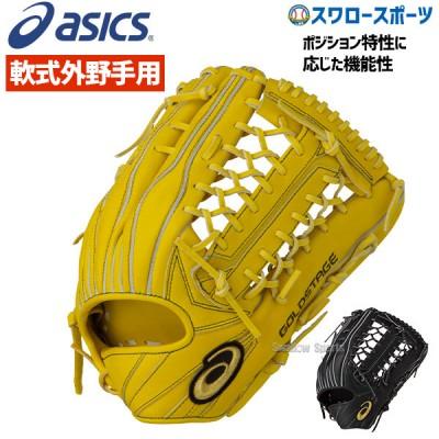 【即日出荷】 アシックス ベースボール ASICS 軟式グローブ グラブ ゴールドステージ 外野手用 外野用 3121A417