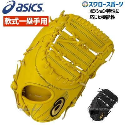 アシックス ベースボール ASICS 軟式 ファーストミット ゴールドステージ 一塁手用 3121A420