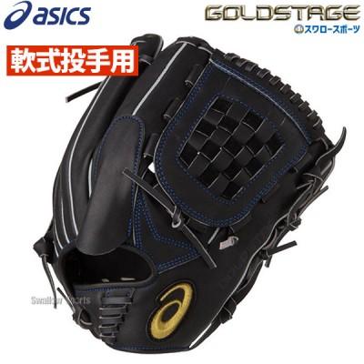 【即日出荷】 アシックス ベースボール ASICS 軟式グローブ グラブ ゴールドステージ 投手用 ピッチャー用 3121A421