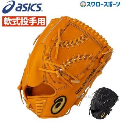 【即日出荷】 アシックス ベースボール ASICS 軟式グローブ グラブ ゴールドステージ 投手用 ピッチャー用 3121A422