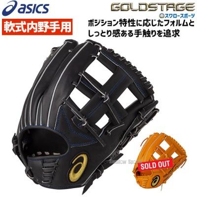 【即日出荷】 アシックス ベースボール ASICS 軟式グローブ グラブ ゴールドステージ 内野手用 3121A423