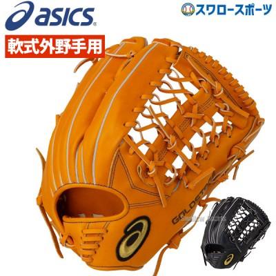 【即日出荷】 アシックス ベースボール ASICS 軟式グローブ グラブ ゴールドステージ 外野手用 外野用 3121A425