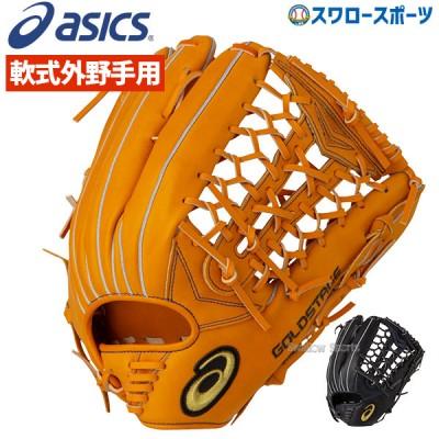 【即日出荷】 アシックス ベースボール ASICS 軟式グローブ グラブ ゴールドステージ 外野手用 外野用 3121A426