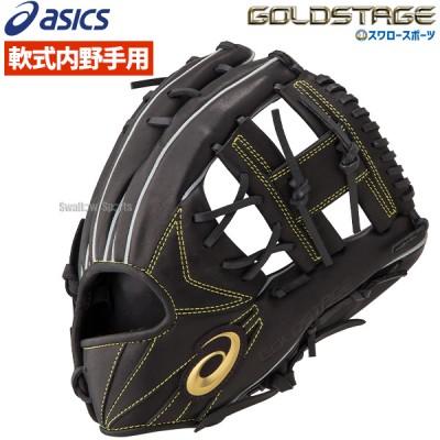 アシックス ベースボール ASICS 軟式グローブ グラブ ゴールドステージ 内野手用 内野用 サイズ7 3121A429