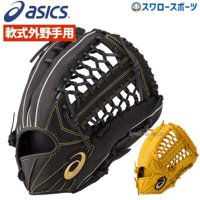 アシックス ベースボール ASICS 軟式グローブ グラブ ゴールドステージ 外野手用 外野用 3121A430
