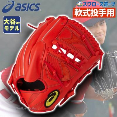 【即日出荷】  アシックス ベースボール asics 軟式 グローブ グラブ プロフェッショナル スタイル 投手用 大谷選手モデル 3121A437
