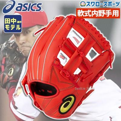 【即日出荷】  アシックス ベースボール asics 軟式 グローブ グラブ プロフェッショナル スタイル 内野手用 田中選手モデル 3121A438