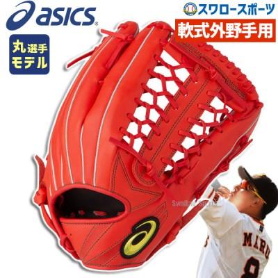 【即日出荷】 アシックス ベースボール asics 軟式 グローブ グラブ プロフェッショナル スタイル 外野手用 丸選手モデル 3121A439