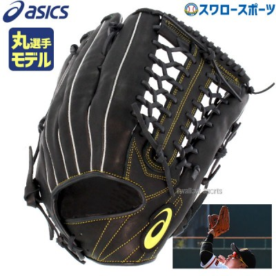 【即日出荷】 アシックス 軟式グローブ グラブ プロフェッショナル スタイル 外野用 外野手用 丸選手モデル 3121A442 ベースボール asics 外野用
