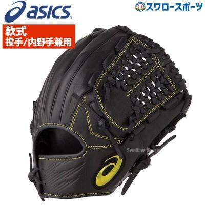 アシックス ベースボール ASICS 軟式 グローブ グラブ ネオリバイブMLT 投手 内野手 兼用  3121A443