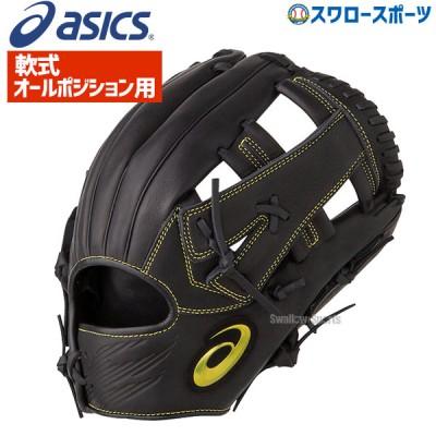 アシックス ベースボール ASICS 軟式 グローブ グラブ ネオリバイブMLT オールポジション用  3121A444