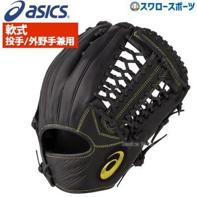 アシックス ベースボール ASICS 軟式 グローブ グラブ ネオリバイブMLT 投手 外野手 兼用  3121A445