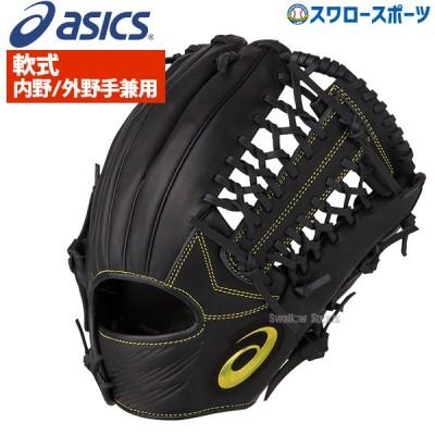 アシックス ベースボール ASICS 軟式 グローブ グラブ ネオリバイブMLT 内野手 外野手 兼用  3121A446