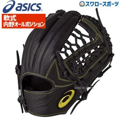 アシックス ベースボール ASICS 軟式 グローブ グラブ ネオリバイブMLT 内野手 オールポジション用  3121A447