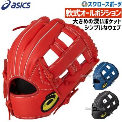 アシックス ベースボール ASICS 軟式 グローブ グラブ ネオリバイブ オールポジション用  3121A450