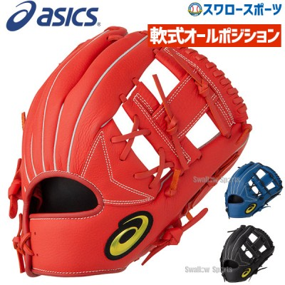 アシックス ベースボール ASICS 軟式 グローブ グラブ ネオリバイブ オールポジション用  3121A451