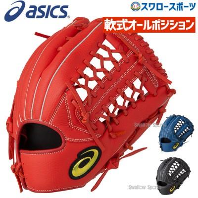 アシックス ベースボール ASICS 軟式 グローブ グラブ ネオリバイブ オールポジション用  3121A452