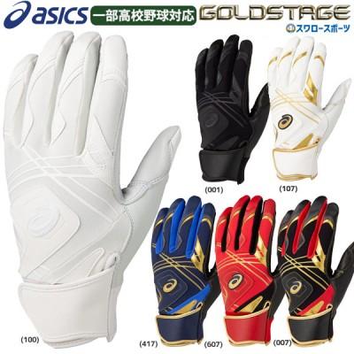 アシックス ベースボール ASICS バッティング用 手袋 ゴールドステージ 両手用 高校野球対応 3121A464