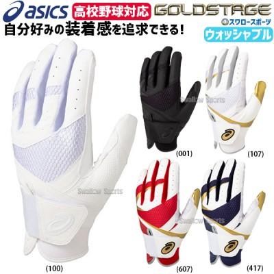 【即日出荷】 アシックス ベースボール ASICS バッティング用 手袋 ゴールドステージ 両手用 高校野球対応 3121A465