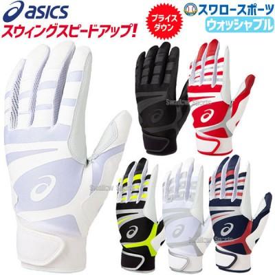 【即日出荷】 アシックス ベースボール ASICS バッティング用 手袋 両手用 3121A466