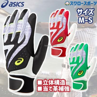 【即日出荷】 アシックス ベースボール ASICS 限定 バッティング用 手袋 カラー手袋 両手用 3121A467