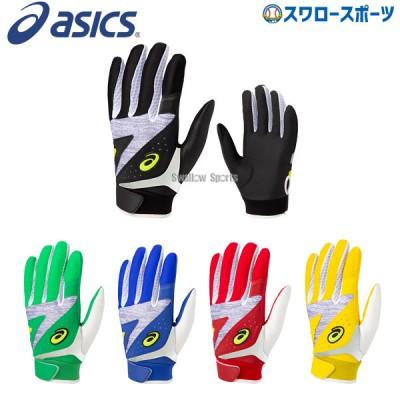 【即日出荷】 アシックス ベースボール ASICS 限定 守備用手袋 手袋 カラー手袋 片手用 3121A468