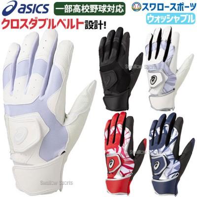 アシックス ベースボール ASICS バッティング用 手袋 NEOREVIVE W 両手用 高校野球対応 3121A469