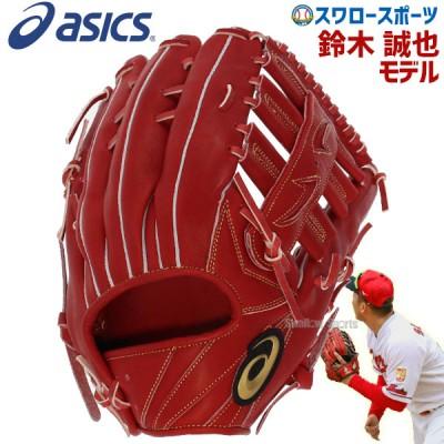 【即日出荷】 送料無料 アシックス ベースボール ASICS 硬式グローブ グラブ ゴールドステージ 鈴木誠也モデル 外野手用 3121A473