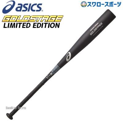 アシックス ベースボール ASICS 硬式用 金属製 バット ゴールドステージ リミテッド エディション 3121A478