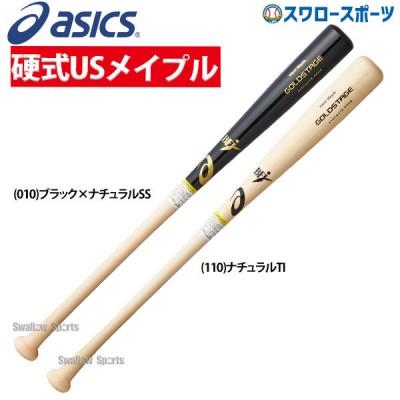 【即日出荷】 アシックス ベースボール ASICS 硬式木製バット BFJ ゴールドステージ US メイプル 3121A479