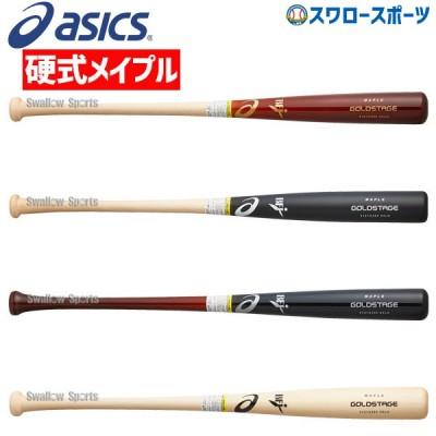 【即日出荷】 アシックス ベースボール ASICS 硬式木製バット BFJ ゴールドステージ メイプル 3121A480