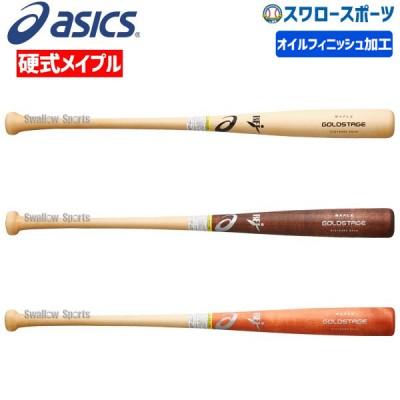 【即日出荷】 アシックス ベースボール ASICS  硬式木製バット BFJ ゴールドステージ メイプル 3121A482