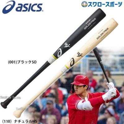 【即日出荷】 アシックス ベースボール ASICS 限定 硬式木製バット BFJ ゴールドステージ アオダモ 3121A483