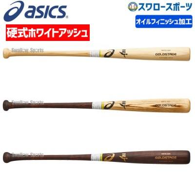 【即日出荷】 アシックス ベースボール ASICS 硬式木製バット BFJ ゴールドステージ ホワイトアッシュ 3121A484