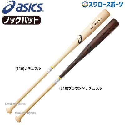 【即日出荷】 アシックス ベースボール ASICS 硬式木製バット ノックバット ゴールドステージ 硬式 木製 3121A486