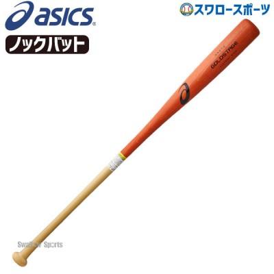 【即日出荷】 アシックス ベースボール ASICS ノックバット ゴールドステージ 硬式 木製 3121A487