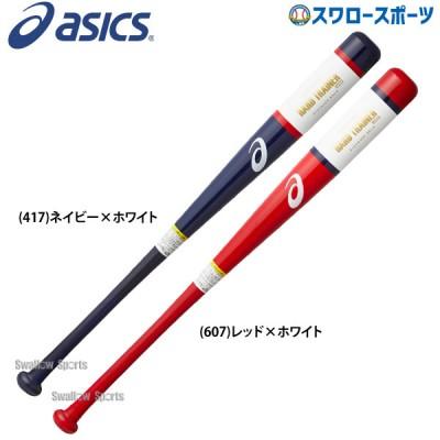アシックス ASICS トレーニングバット HARD TRAINER ハードトレーナー 1300  実打可能 トレーニング用 3121A489