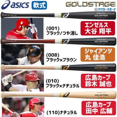 【即日出荷】 アシックス ベースボール ASICS 軟式 木製バット ゴールドステージ 3121A494